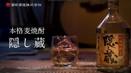 【画像】隠し蔵新WEB動画「ギター篇」②