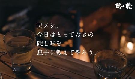 【画像】隠し蔵新WEB動画「キャンプ篇」①