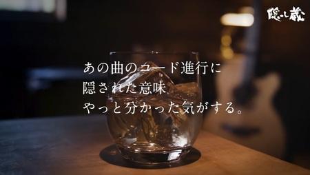 【画像】隠し蔵新WEB動画「ギター篇」①