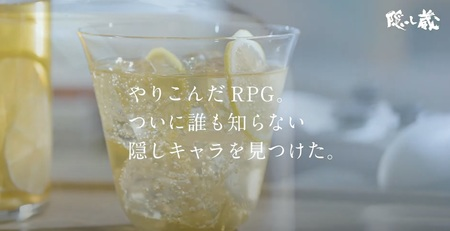 【画像】隠し蔵新WEB動画RPG篇①