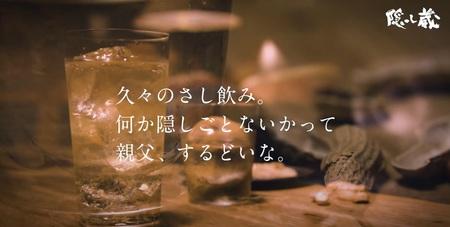 【画像】隠し蔵新WEB動画「さし飲み篇」①