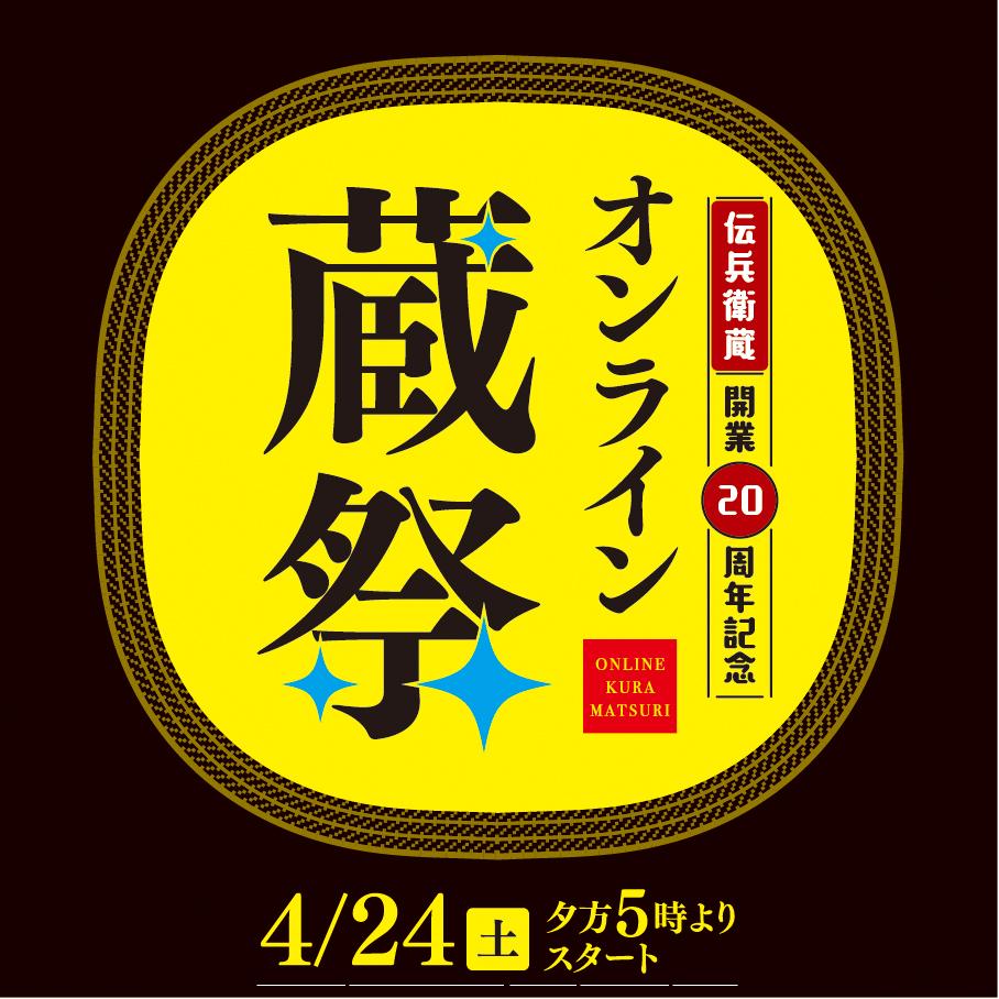 「伝兵衛蔵開業20周年 オンライン蔵祭」開催決定!