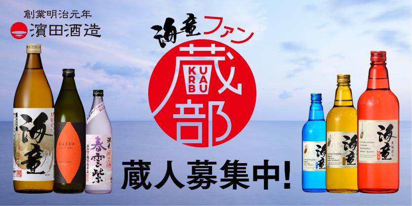 本格芋焼酎「海童」アンバサダープログラム 「海童ファン蔵部」蔵人募集開始!