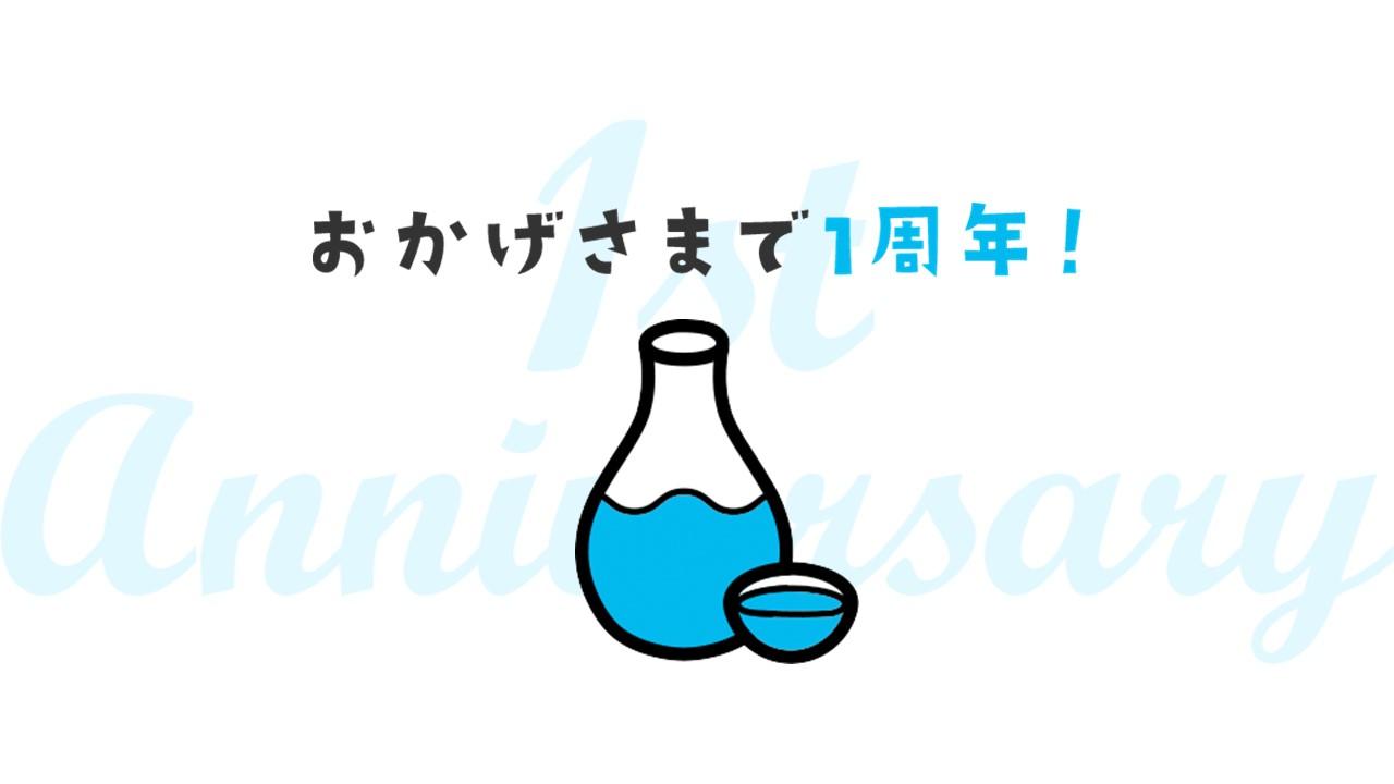 オンラインショップ「Shochu.Life」1周年記念 オリジナル記念ラベル焼酎を10月1日(金)より数量限定発売!