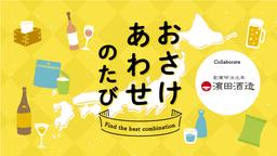 浜田酒造×カルビー「おさけあわせのたび‐ベストペアリングセット‐」数量限定で販売開始!
