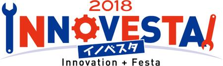 都産技研施設公開イベント「INNOVESTA!(イノベスタ)2018 ファミリーデー」