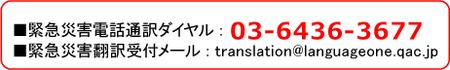 ランゲージワン緊急災害電話通訳ダイヤル