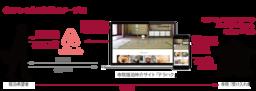 和空「テラハク」×Airbnb