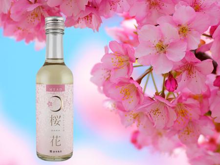 国産さくら蜂蜜から作った蜂蜜酒 「はちみつのお酒 桜花」発売