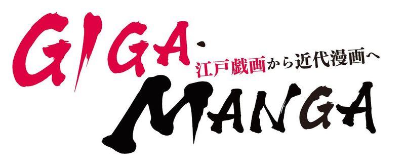 すみだ北斎美術館企画展のご案内_GIGA・MANGA 江戸戯画から近代漫画へ