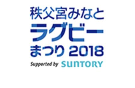 「秩父宮フレンドシップマッチ2018」日本チームのエントリー選手が決定!