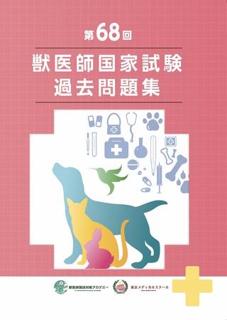 「第68回獣医師国家試験過去問題集」6月1日発売