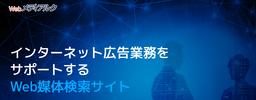 Web媒体検索サイト「Webメディアルク」2018年4月10日(火)オープン