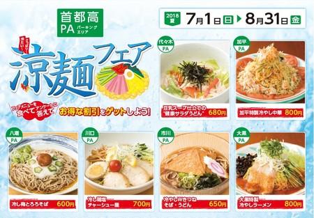 """7/1~「首都高PA2018夏 """"冷たい・さっぱり""""涼麺フェア」を開催します"""