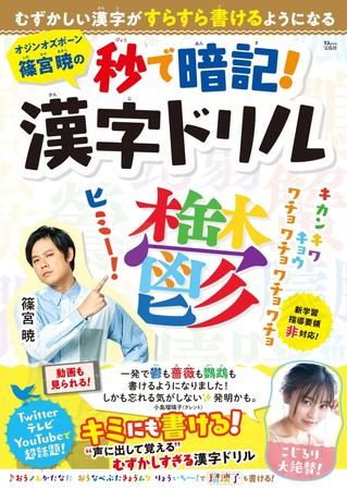 『オジンオズボーン篠宮暁の秒で暗記! 漢字ドリル』(宝島社)