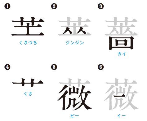 秒 で 暗記 漢字 ドリル