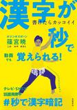 『書けたらカッコイイ 漢字が秒で覚えられる!』表紙画像(帯なし)