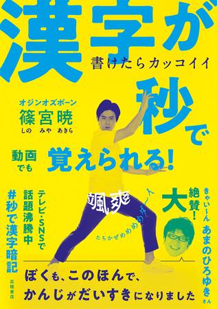 『書けたらカッコイイ 漢字が秒で覚えられる!』表紙画像(帯あり)