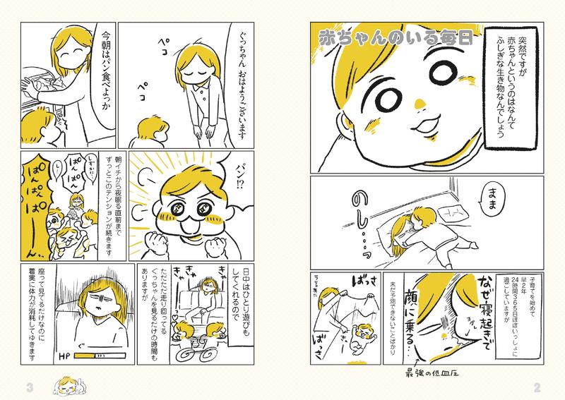 『赤ちゃんといっしょ』本文紹介(p.2-3)