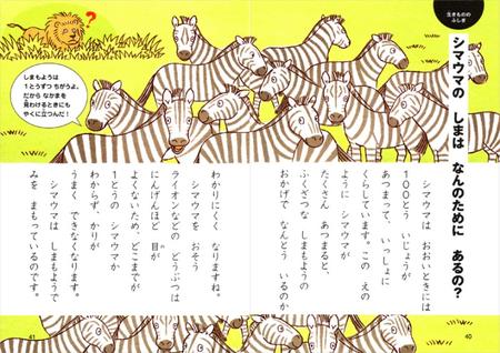 「楽しく学べる」シリーズ本文紹介(かがくのふしぎ1年生より)