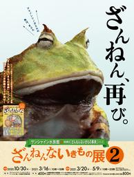 ざんねんないきもの展2ポスター