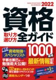 『資格取り方選び方全ガイド』表紙