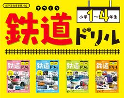 【鉄道の日】算数も国語も理科も社会も ぜーんぶ鉄道!「鉄道ドリル」11/24発売予定