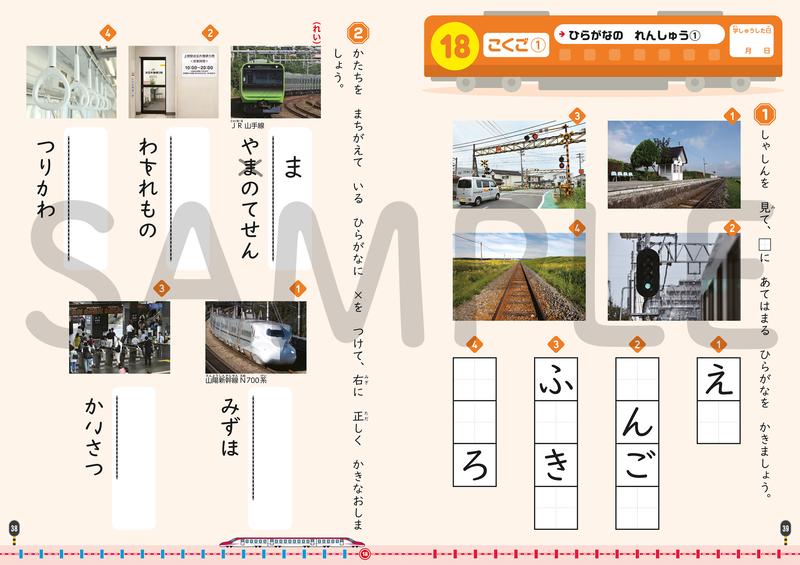『鉄道ドリル 小学1年生』サンプル見開き