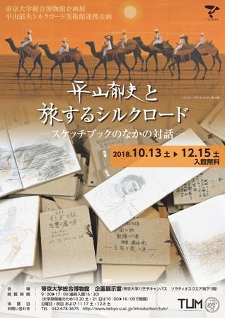 平山郁夫と旅するシルクロード ―スケッチブックのなかの対話―