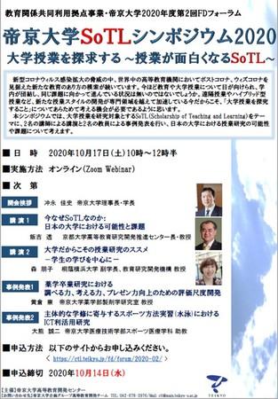 室 ラーニング テクノロジー 帝京 大学 開発