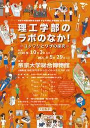 帝京大学総合博物館企画展 理工学部創設30周年記念 理工学部のラボのなか!―コトワリとワザの探究―