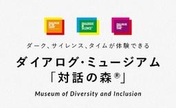 日本初ダイバーシティを体感できる ダイアログ・ミュージアム「対話の森」が東京・竹芝に8月23日オープン