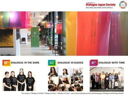 ダイアローグ・ジャパン・ソサエティが 「日本PR大賞 シチズン・オブ・ザ・イヤー」を受賞しました!