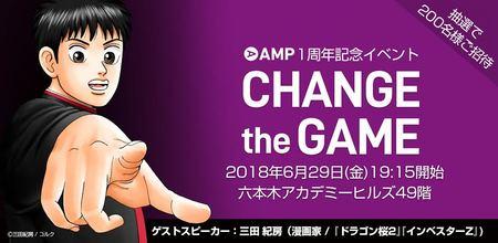 ミレニアル世代向けビジネスメディア「AMP」創刊1周年記念イベントを6月29日(金)に六本木で開催