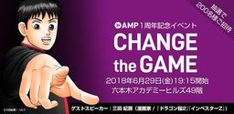 AMP1周年記念イベントバナー