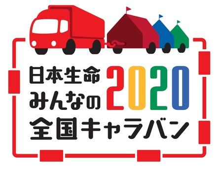 「日本生命 みんなの 2020 全国キャラバン」の開催について