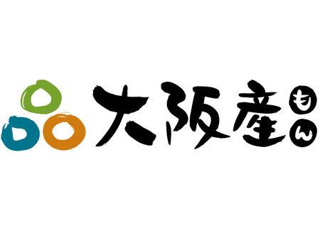 大阪産(おおさかもん)ロゴ