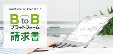 ビーブレイク、「BtoBプラットフォーム 請求書」を販売開始