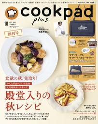 cookpad plus 表紙