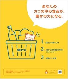 西友、世界食料デー月間に「誰かのためのお買い物」プロジェクトを開始