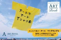 みんなで選ぶ!アートT1グランプリ  ~島在住!小中高生がデザインするアートTシャツコンテスト~