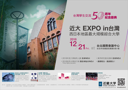 "Kindai University to Hold ""Kindai EXPO in Taiwan"" to Celebrate 50th Anniversary of Student ..."