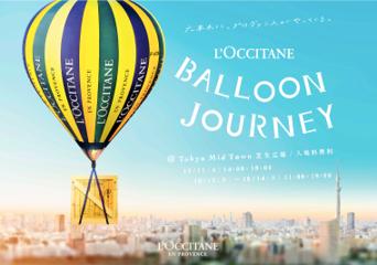 六本木に巨大バルーン出現 l occitane balloon journey開催 ロクシタン