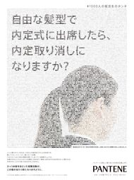 "Pantene in Japan Launches New Advertising Campaign Called ""#Freedom in Job-Hunting,"" ..."