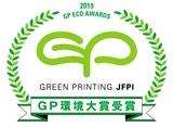 GP環境大賞受賞マーク