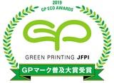 GPマーク普及大賞受賞マーク