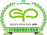 GP資機材環境大賞受賞マーク