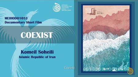 イラン人監督Komeil Soheili氏による作品「Coexist」がドキュメンタリー部門金賞及び鳴鳳堂大賞を受賞