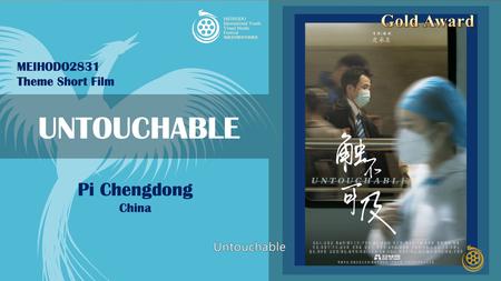 テーマ部門金賞を受賞した北京電影学院卒業生Pi Chengdong監督作品「触不可及」