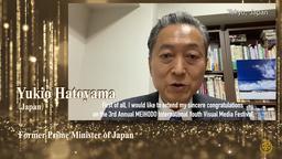 鳩山由紀夫前首相による式辞